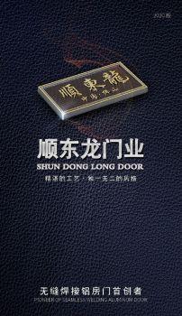 顺东龙门业电子画册