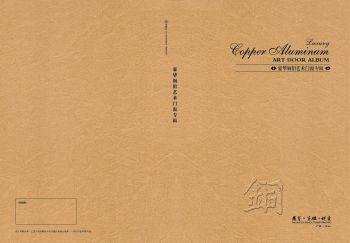 豪华铜铝艺术门窗专辑电子画册