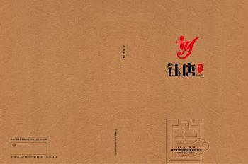 钰唐铝艺,电子画册,在线样本阅读发布