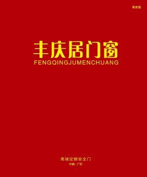 丰庆居门窗电子画册