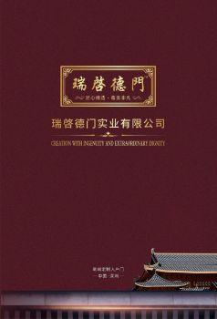 瑞啓德门实业有限公司电子画册