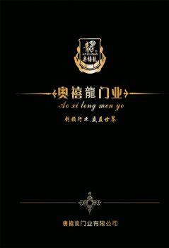 奥禧龙门业 电子杂志制作平台