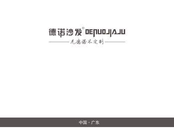 德諾沙發2019版圖冊 電子書制作軟件
