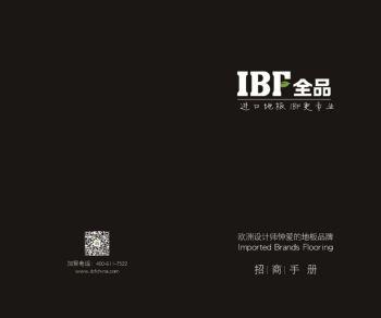 IBF进口地板招商手册2017版