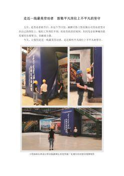 湘潭天伟工贸有限公司走近一线最美劳动者  致敬平凡岗位上不平凡的坚守电子画册
