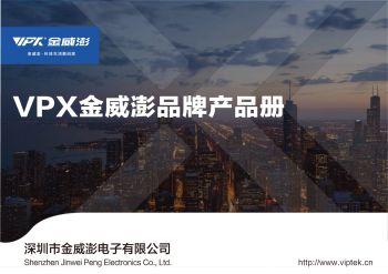 VPX金威澎品牌产品册宣传画册