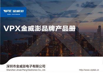VPX电子画册-11月新增