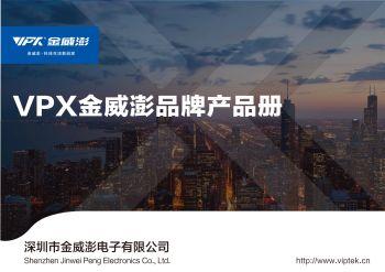 VPX金威澎电子画册-2019年3月更新