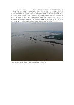 三角乡洪灾宣传画册