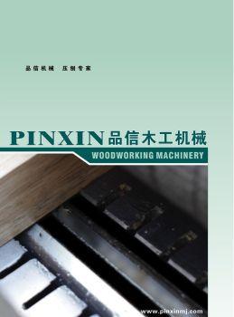 品信机械电子画册