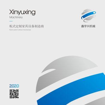 鑫宇兴 电子杂志制作软件
