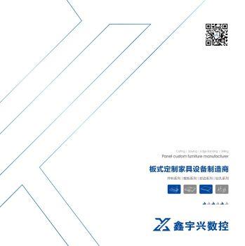 鑫宇兴电子画册