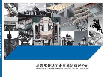 华宇正泰机械电子画册