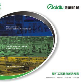 金鹿机械电子画册