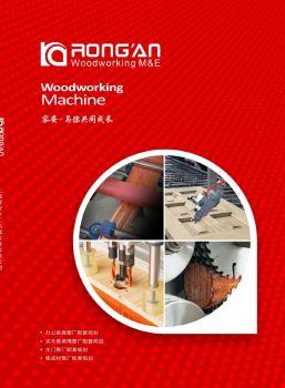容安机械 电子杂志制作平台