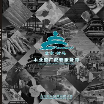 北京新马电子刊物