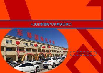 (新)大庆东都国际汽车城简介(0602-2019)电子画册