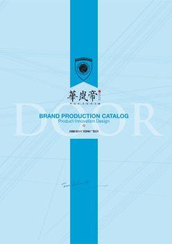 HLD(创新设计门型)2020版电子画册