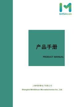 明矽产品宣传册