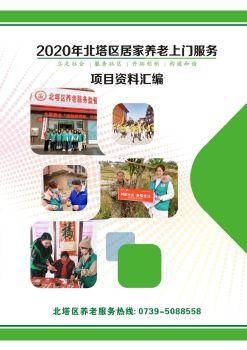 【资料版】2020年北塔区居家养老上门服务项目资料汇编电子画册