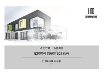 湖南省点匠节能门窗有限公司 徐总方案电子画册