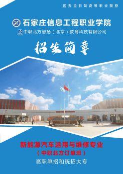 石家庄信息工程职业学院,中职北方智扬(北京)教育科技有限公司,新能源汽车运用与维修电子画册