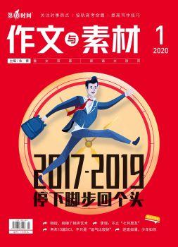 作文與素材2020年01月 經銷商 王彥宏15971112326,數字書籍書刊閱讀發布