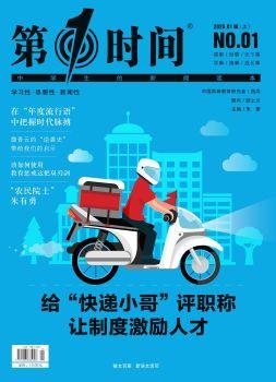 第一時間2020年01月上刊 經銷商王彥宏15971112326,在線數字出版平臺