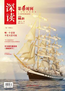 深讀2020年01月 經銷商 王彥宏15971112326,電子期刊,在線報刊閱讀發布