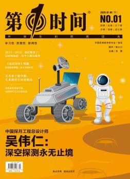 第一時間2020年01月下刊 經銷商王彥宏15971112326,在線數字出版平臺