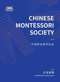 中国蒙台梭利协会(CMS)画册,电子期刊,在线报刊阅读发布