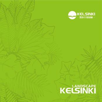 金科建设·园林品牌宣传册