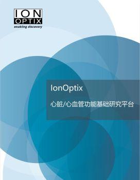 ionoptix产品目录图片电子杂志