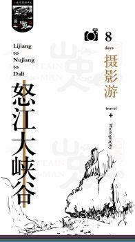 山中人-怒江大峡谷8日定制摄影游电子画册