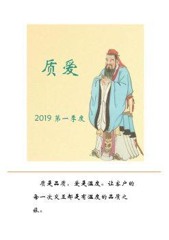 质爱2019第一季度. 电子书制作平台