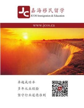 嘉海移民留学宣传册