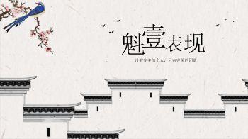 中国风徽派建筑工作汇报模板电子画册