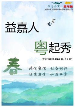 益嘉人·粤起秀-东莞富之源2019年企业文化之窗(3-4月刊)(1) 电子书制作平台