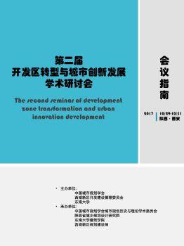 第二届开发区转型和城市创新发展学术研讨会电子画册