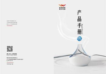 品牌手册-电子版
