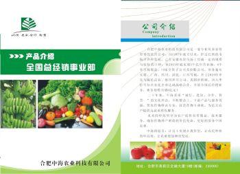 0219合肥中海32k手册(1)
