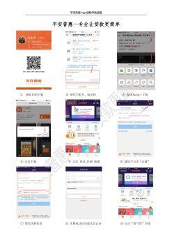 平安普惠App贷款申请流程电子画册