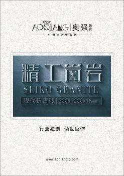 奥强陶瓷·精工岗石系列 电子书制作软件