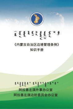 内蒙古自治区边境管理条例知识手册,3D数字期刊阅读发布