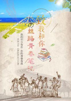 """巴蜀中学""""丝路青春笔记""""毕业研学旅行 电子杂志制作平台"""