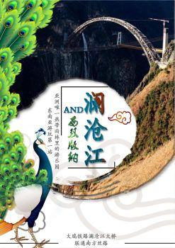 澜时光澜沧双飞五日游,在线电子相册,杂志阅读发布