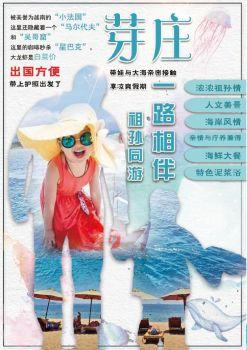 《温暖芽庄,向上吧!越南!——欢乐祖孙家庭行》 电子书制作软件
