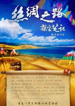 重庆八中定制-丝路-探宝笔记研学夏令营 电子书制作平台