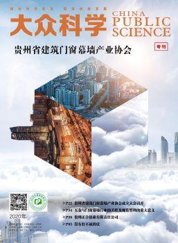 贵州省建筑门窗幕墙产业协会专刊电子画册