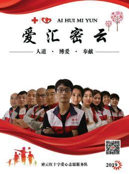 密云红十字爱心志愿服务队电子杂志